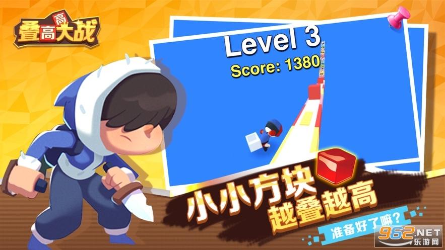 叠高高大战游戏v1.0 苹果版截图0