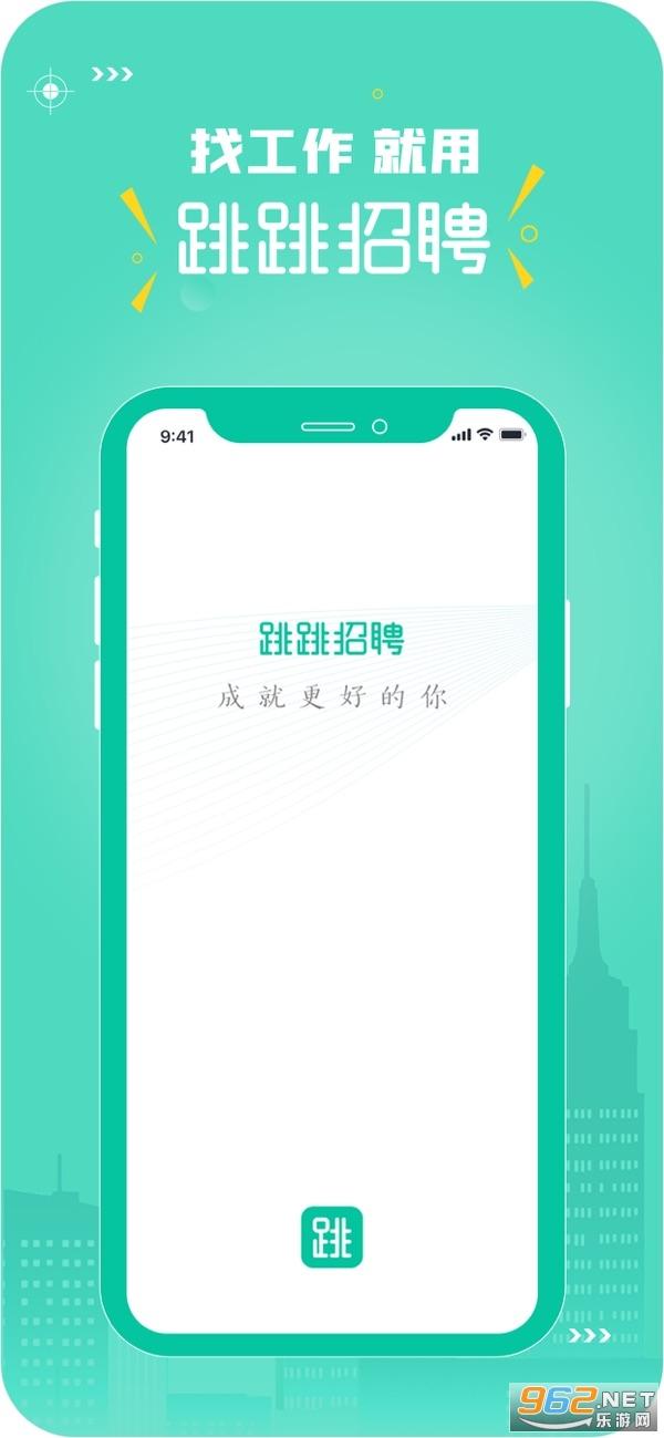 跳跳招聘官方版v1.0 手机版截图3