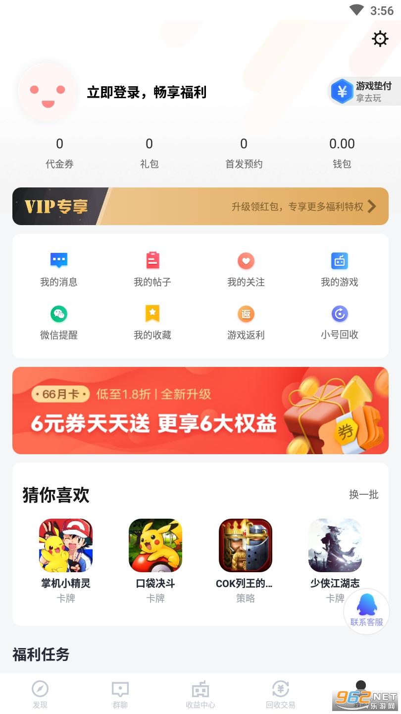66手游(手游折扣平台)v5.4.0 官方版截图4