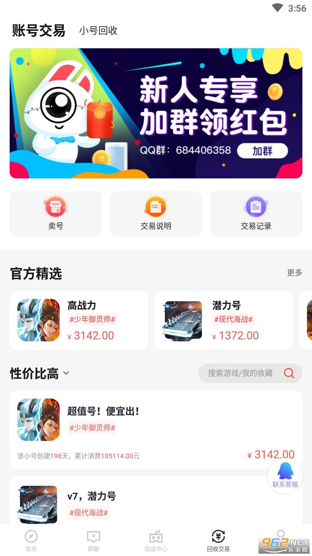 66手游(手游折扣平台)v5.4.0 官方版截图3