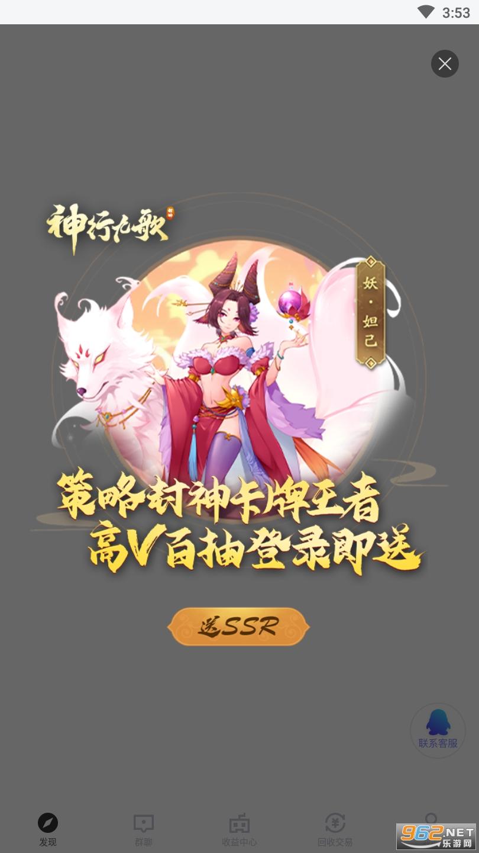 66手游(手游折扣平台)v5.4.0 官方版截图2