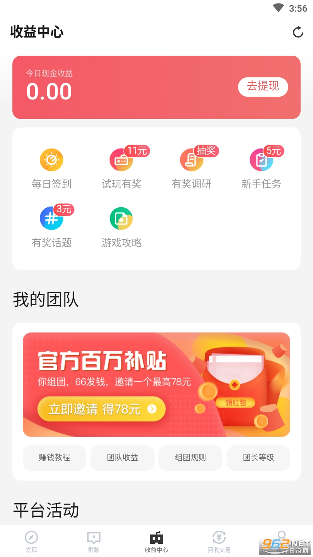 66手游(手游折扣平台)v5.4.0 官方版截图1