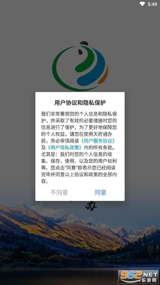 天府通办app官方v4.0.8 安装截图1