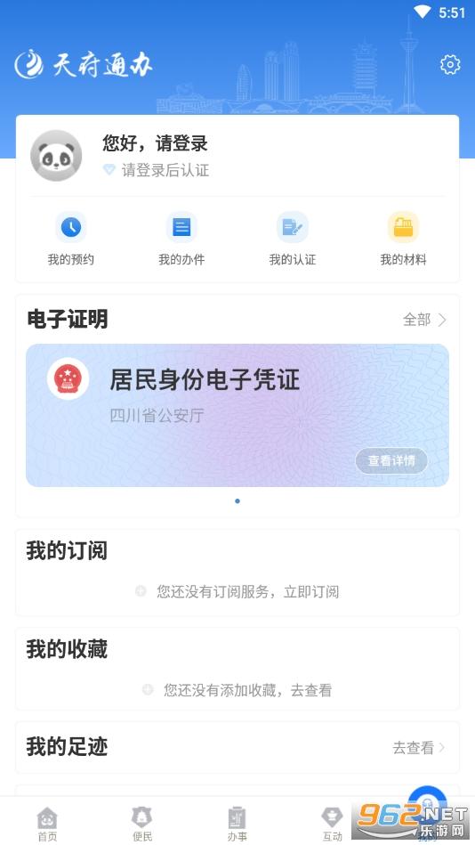 天府通办app官方v4.0.8 安装截图3