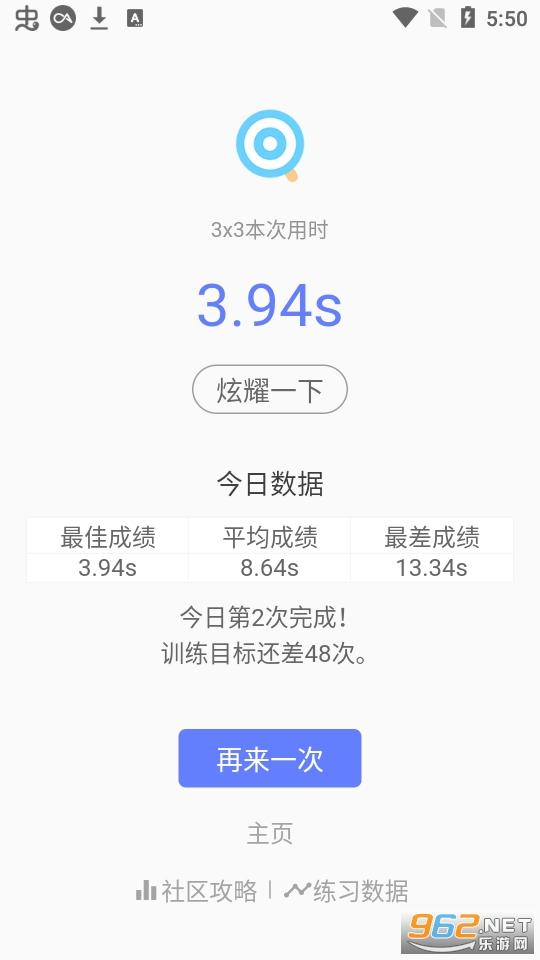 舒尔特练习appv1.0.210627 安卓版截图2