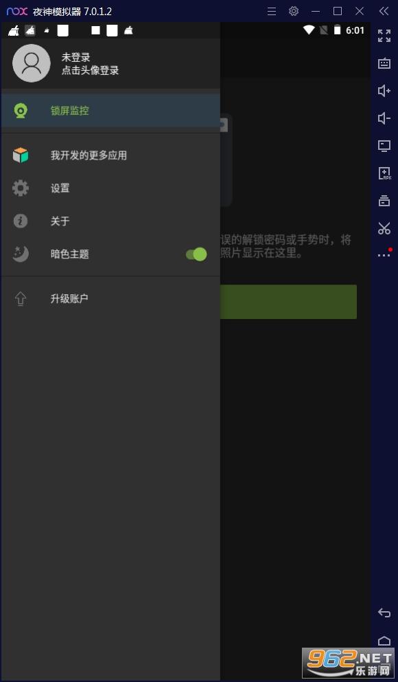 锁屏监控APPv1.5.3最新版截图1