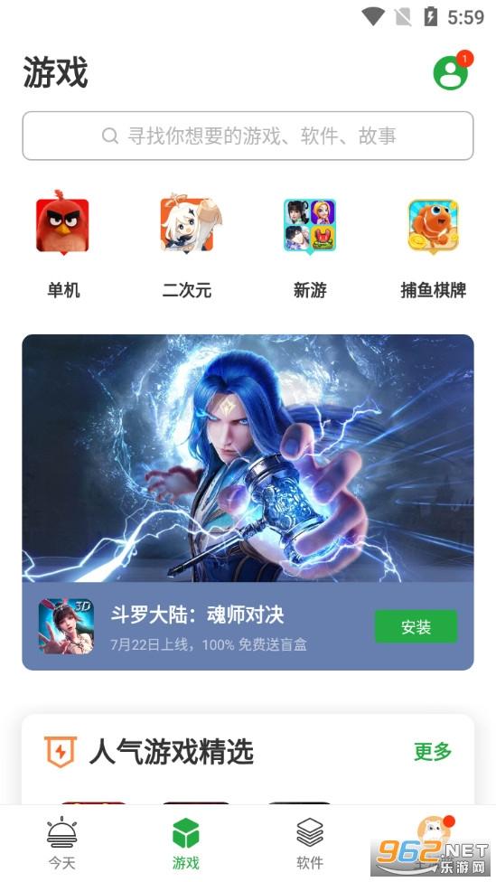 豌豆荚app官方版v7.12.35截图0