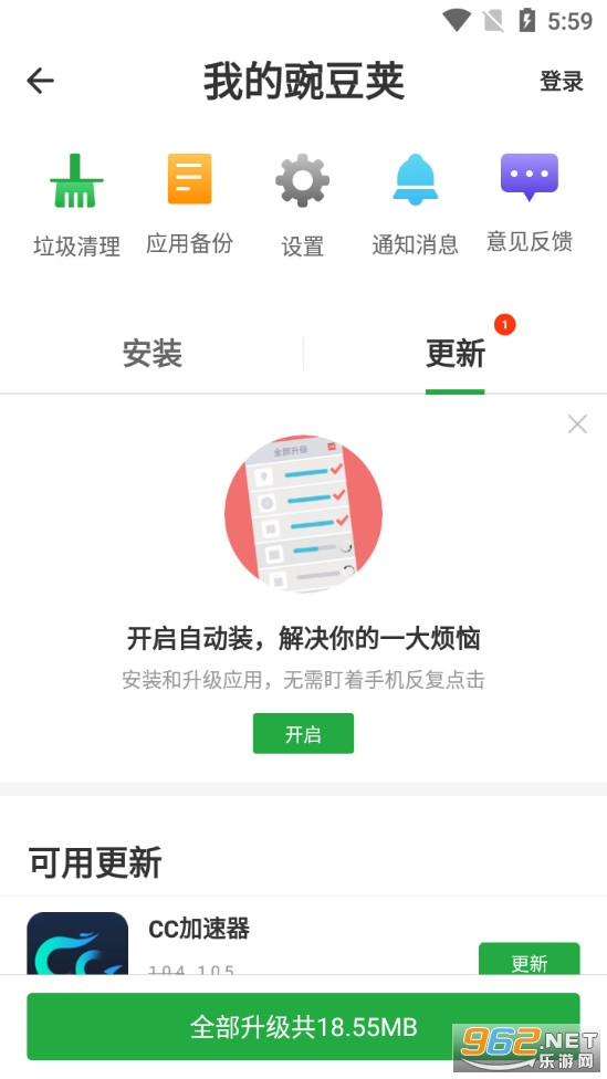 豌豆荚app官方版v7.12.35截图2