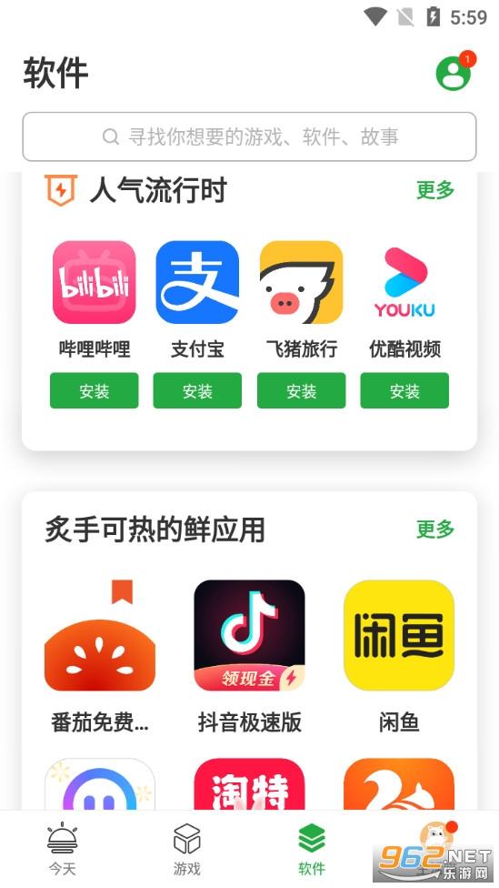 豌豆荚app官方版v7.12.35截图1