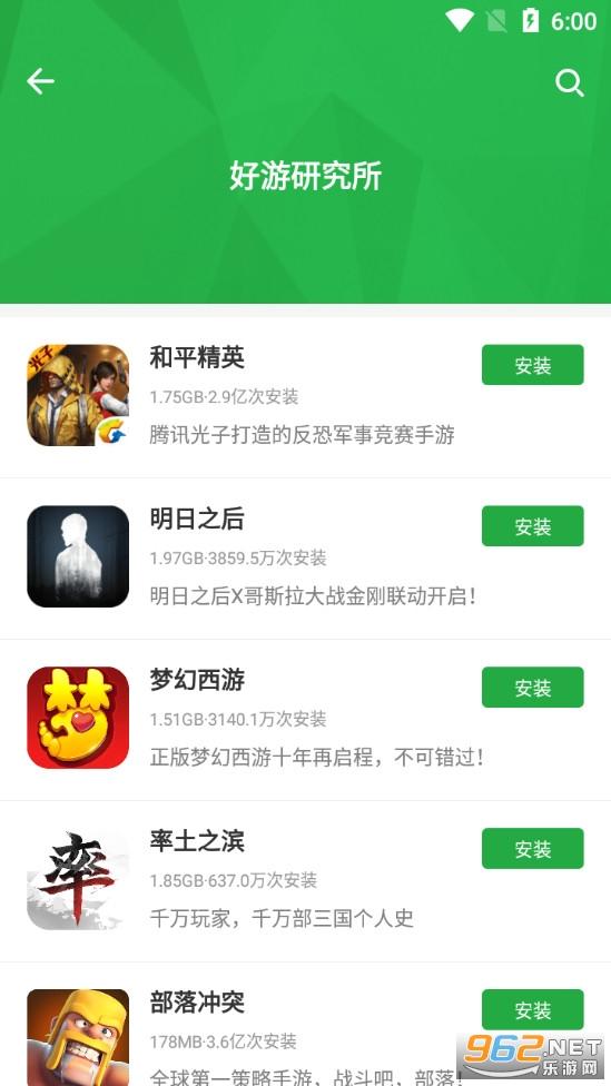 豌豆荚app官方版v7.12.35截图4