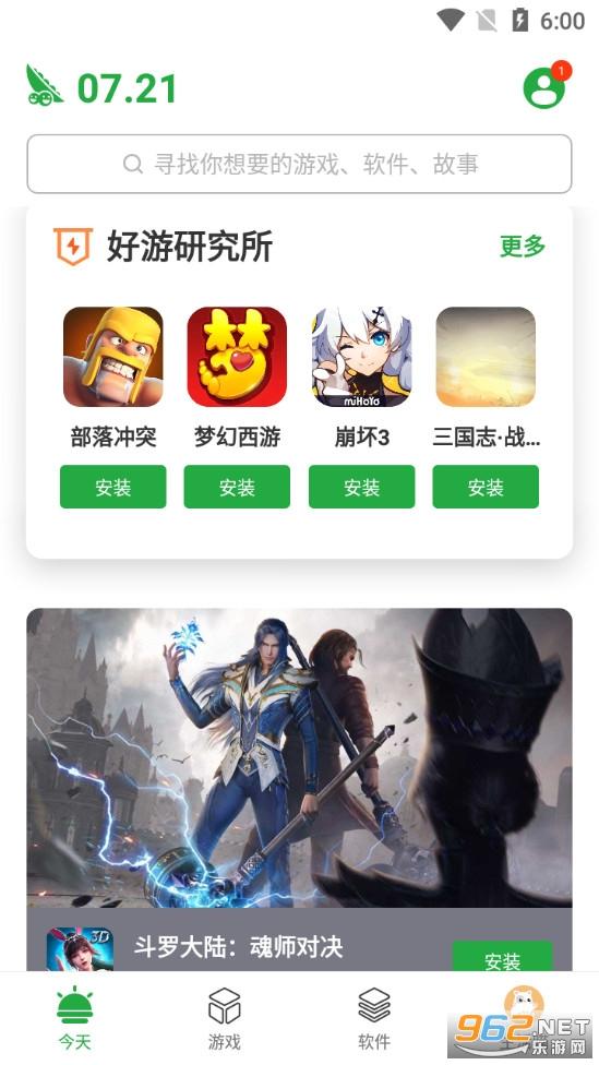 豌豆荚app官方版v7.12.35截图3