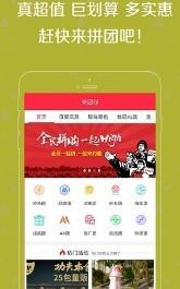 来团呀app官方版v1.0.0 安卓版截图0