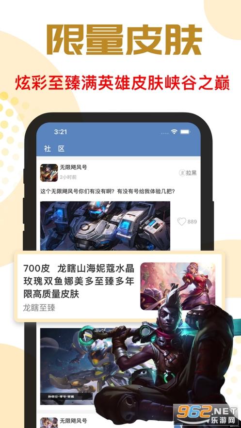手游玩家秀appv1.0.0 安卓版截图1