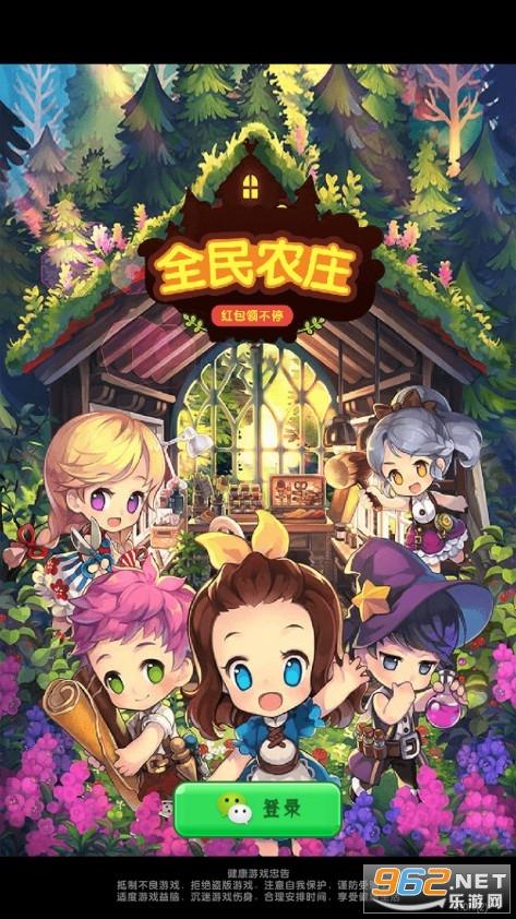 全民农庄红包版v1.0.1 赚钱游戏截图3