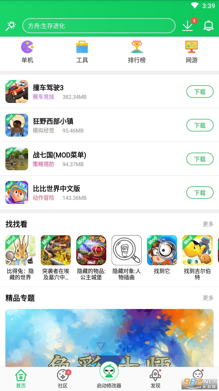葫芦侠官方版v4.1.1.5.2 最新版截图1
