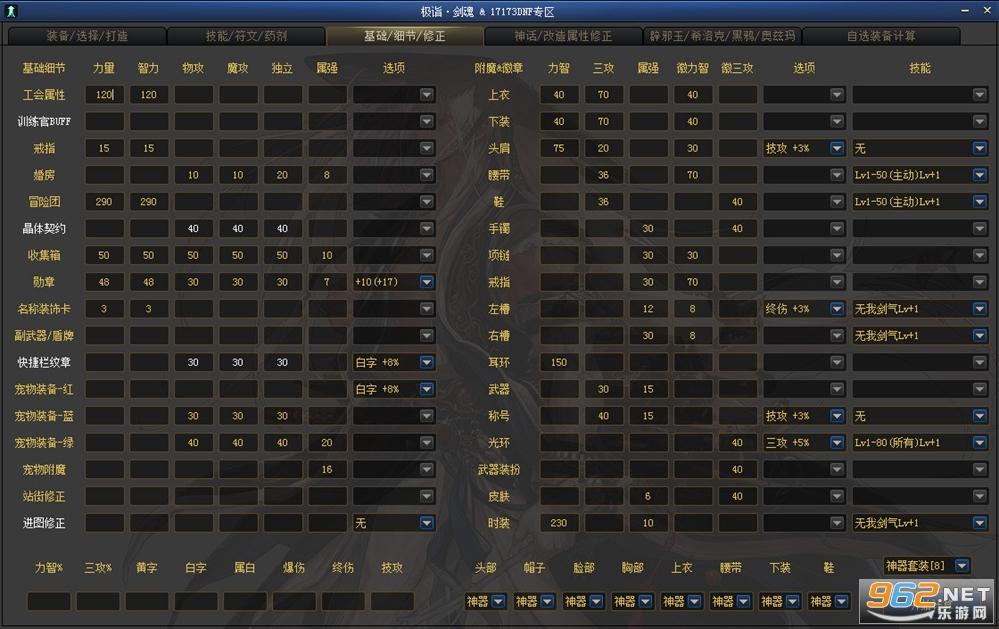 dnf计算器最新版v2021.7.26 (装备搭配/遴选/伤害)截图1