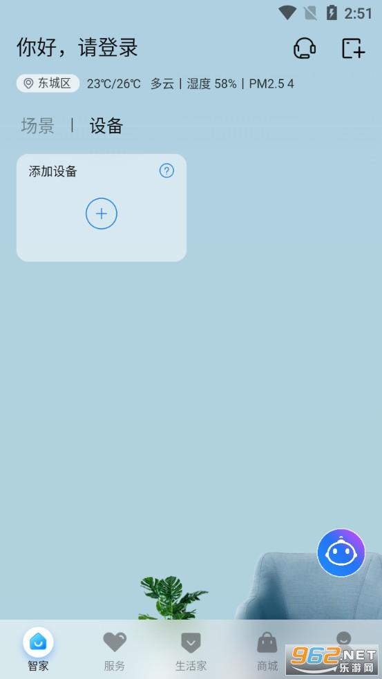 海尔智家安卓版v7.2.0 官方版截图1