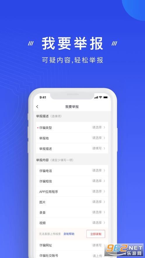 ��家反�p中心app官方版最新版v1.1.13截�D1