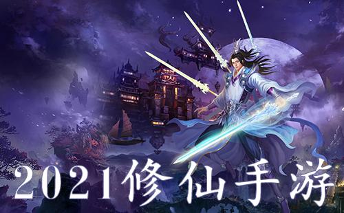2021好玩的仙侠手游_最新的仙侠手游_乐游网