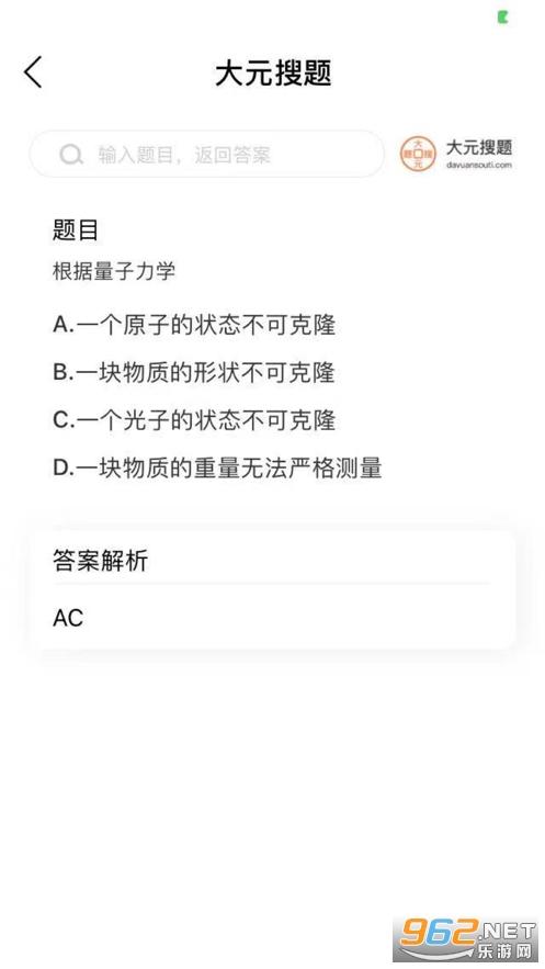 大元搜题APP客户端v1.0.1 安卓版截图1