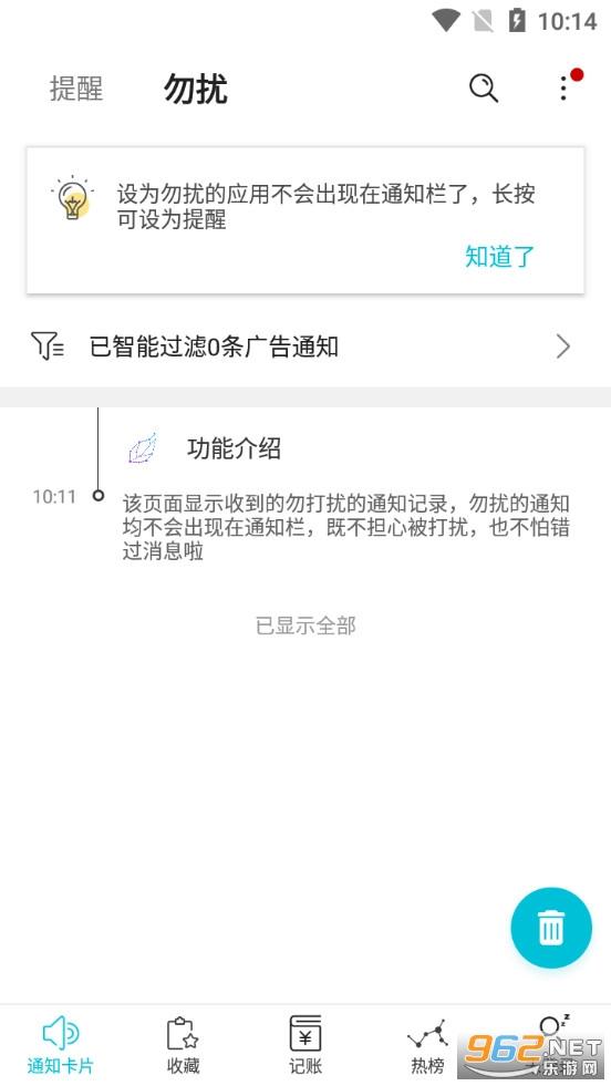 一知app最新版