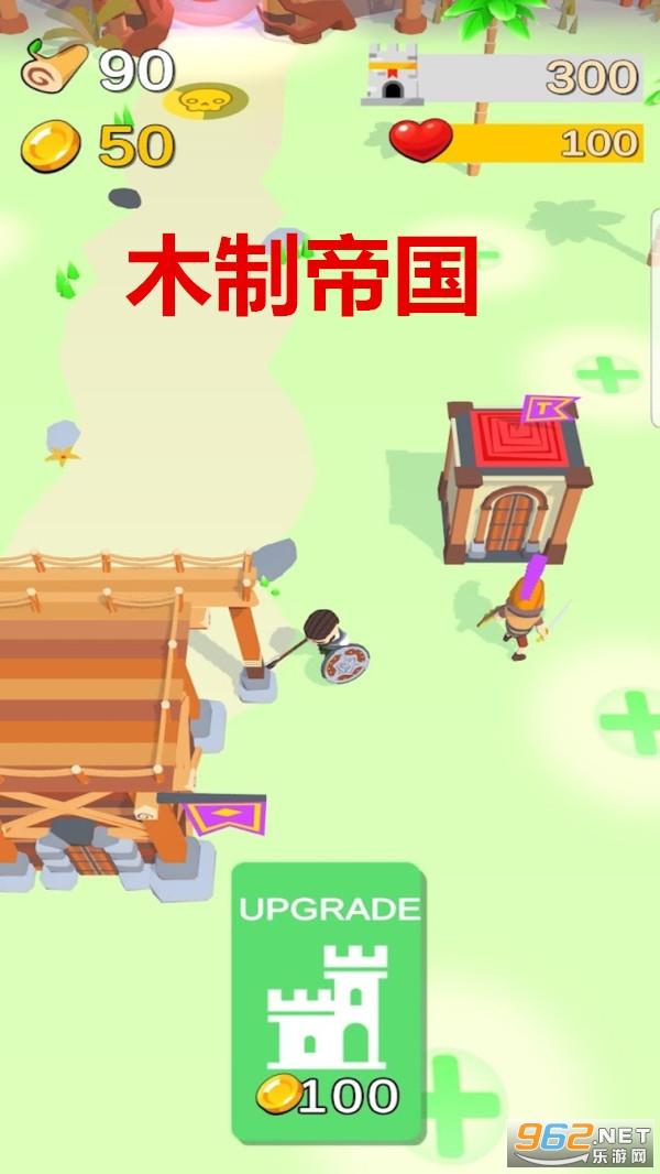 木制帝國游戲