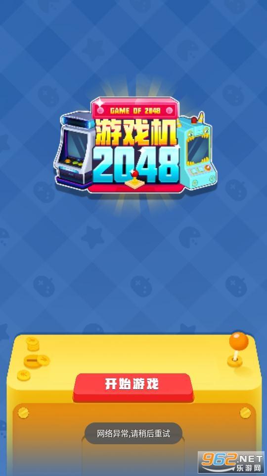 游戲機2048紅包版