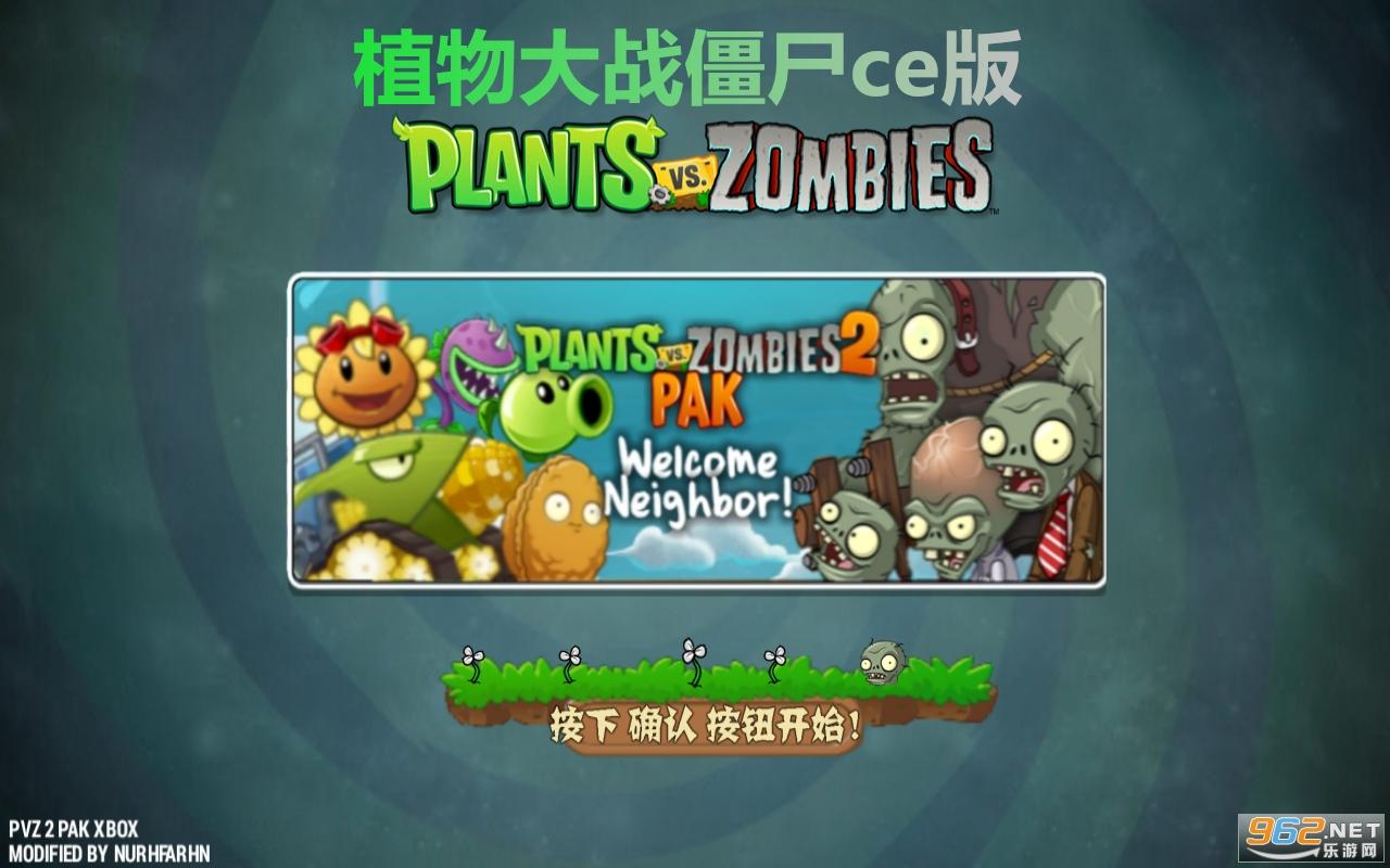 植物大战僵尸ce版手机版