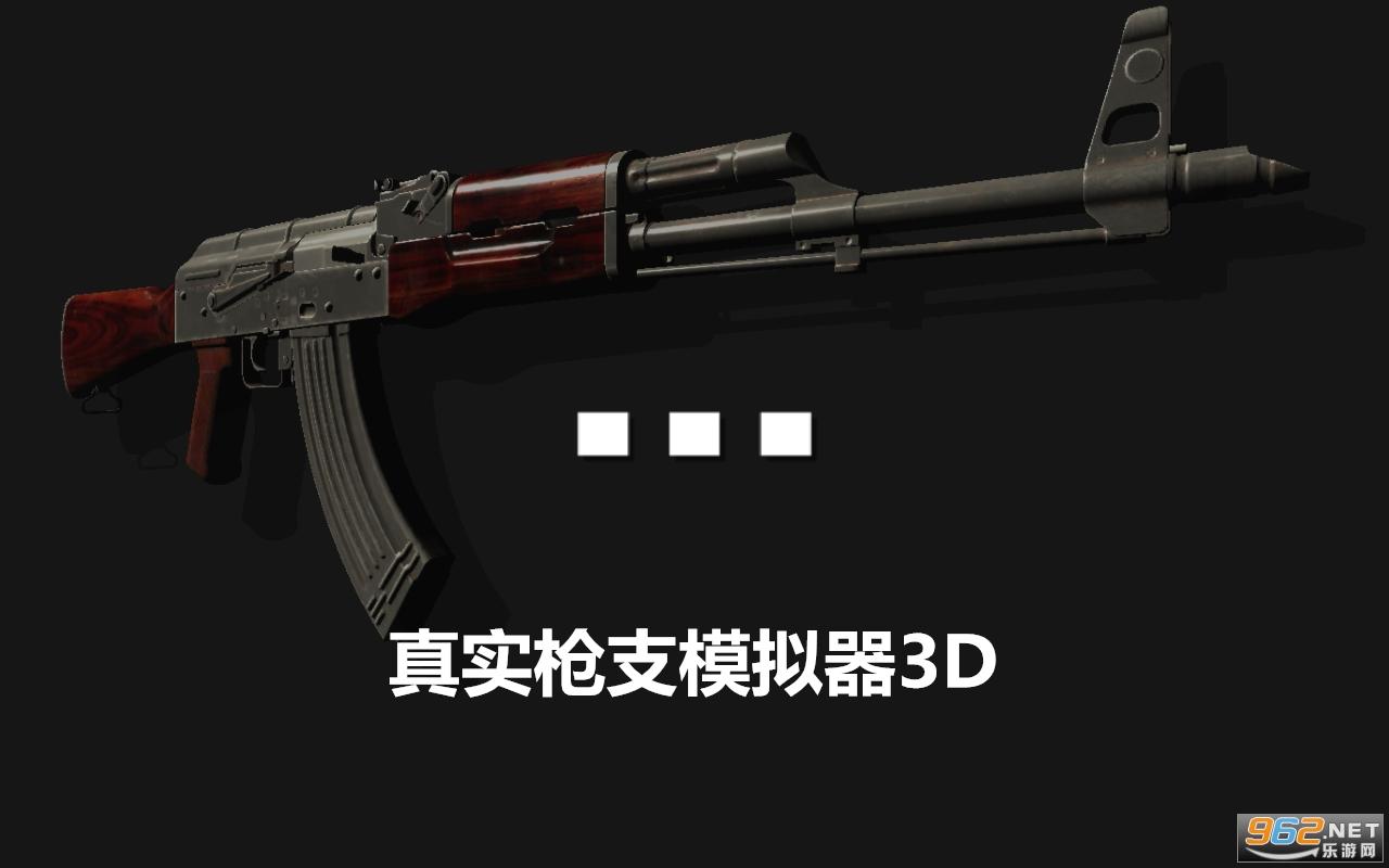 真實槍支模擬器3D內購破解版