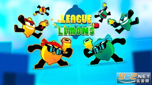 柠檬联盟官方版