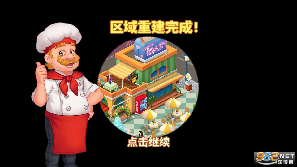 疯狂餐车疯狂大厨的烹饪历险记无限钥匙