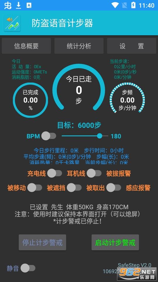 防盜語音計步器app