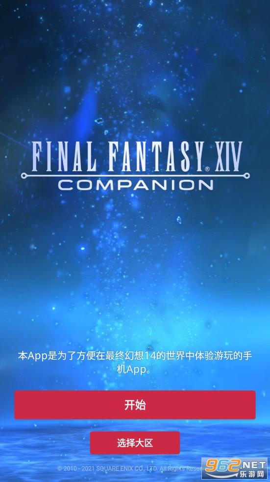 最终幻想14随身神典石