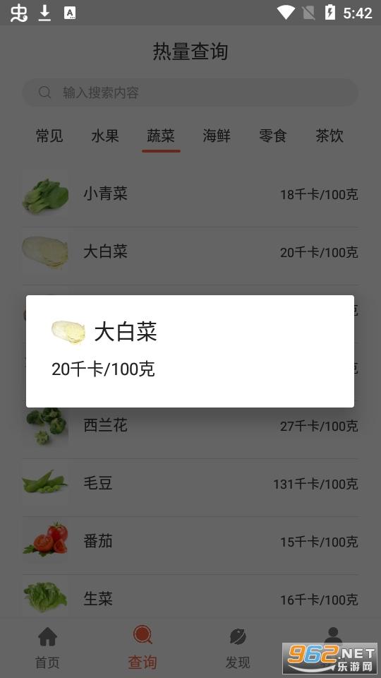 五谷�I�B管家appv2.0 安卓版截�D0