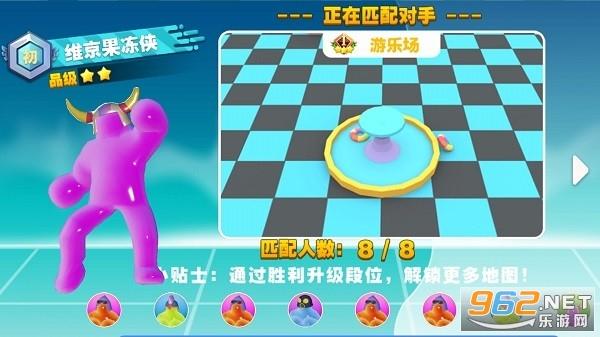 暴走果冻人游戏v1.0.0 安卓版截图1