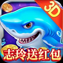 捕鱼大作战3D最新版林志玲代言版v1.186 2021官方版