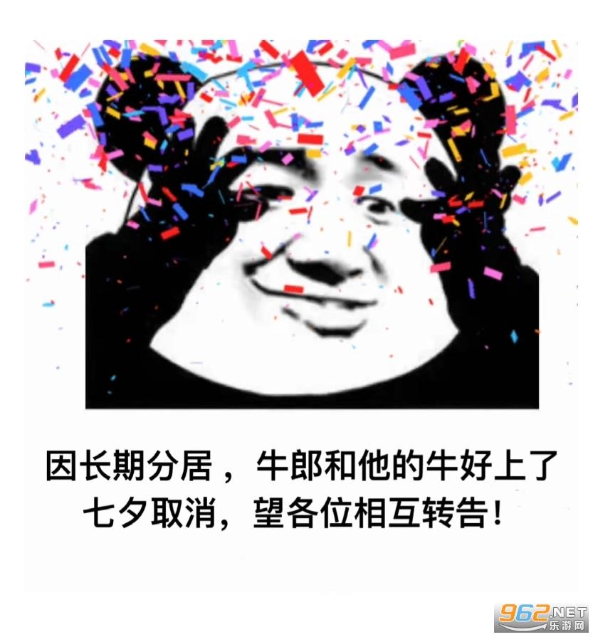 七夕取消的�o急通知�D片搞笑�D片截�D1