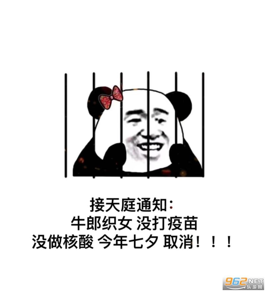 七夕取消的�o急通知�D片搞笑�D片截�D0