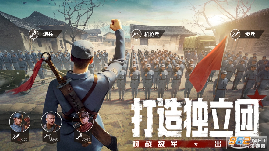 亮劍HD手游官方版手游