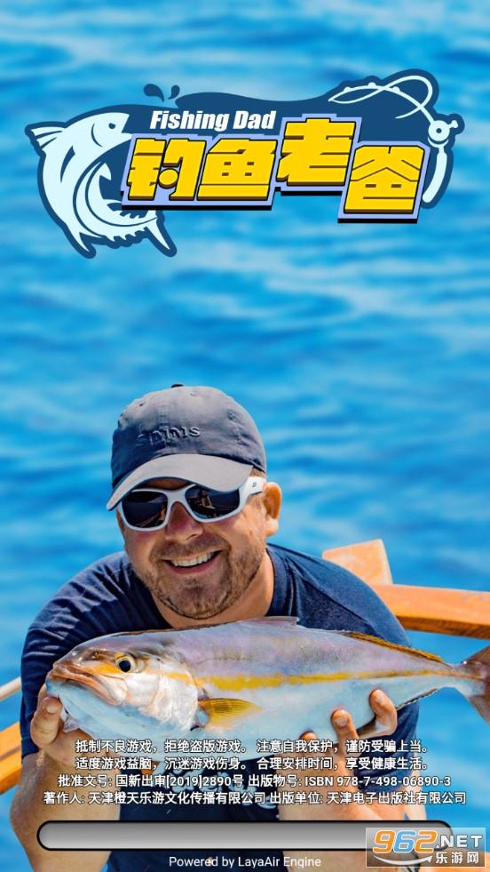 釣魚老爸游戲手游