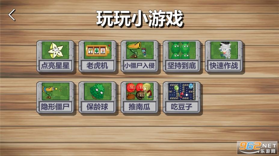 植物大战僵尸卡通版游戏v1.1 手机版截图2
