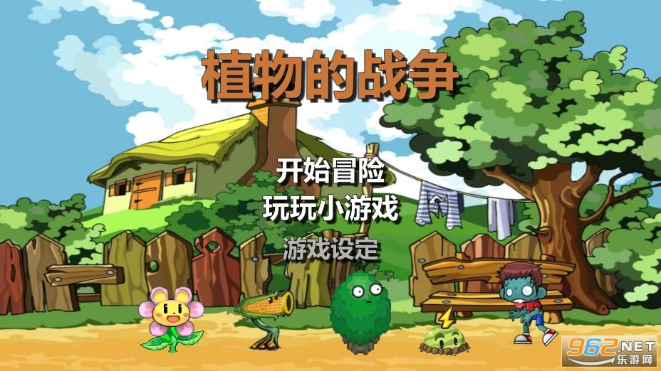 植物大战僵尸卡通版游戏v1.1 手机版截图4