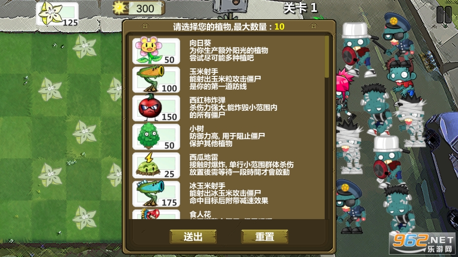 植物大战僵尸卡通版游戏v1.1 手机版截图1