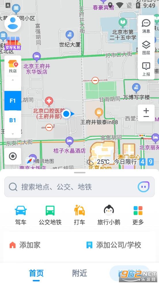 騰訊地圖2021年版本手游