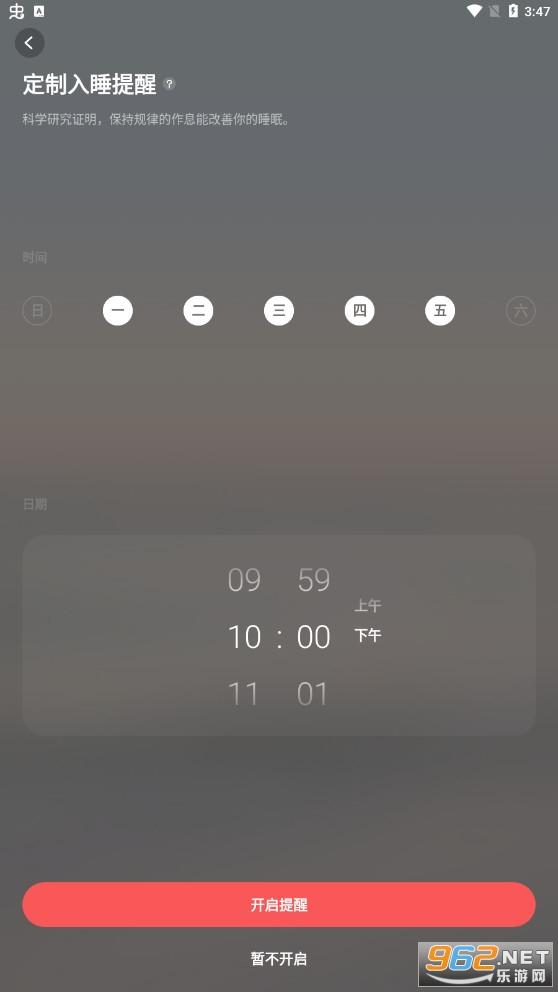 潮汐app官方版v3.13.0截圖2
