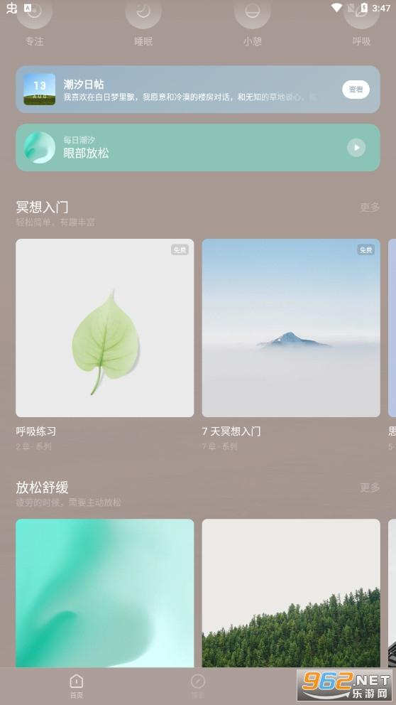 潮汐app官方版v3.13.0截圖0