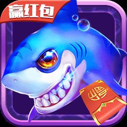 海蓝湾捕鱼赢红包v1.0 官方最新版