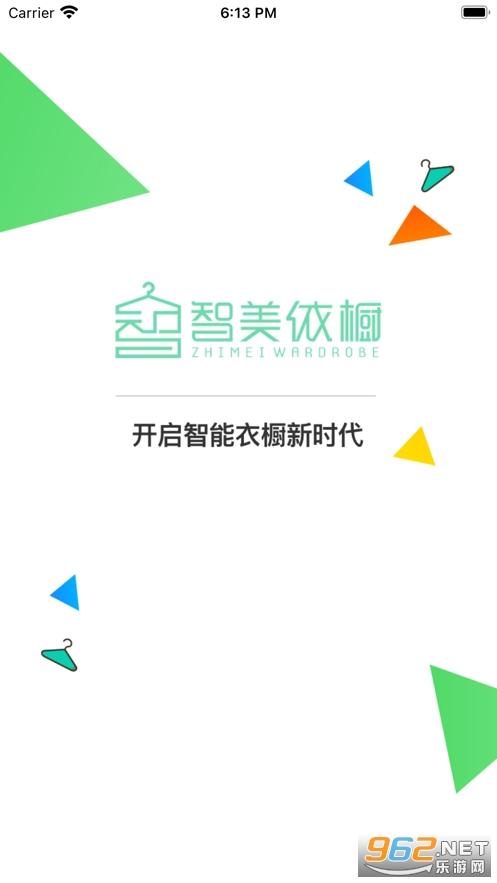 智美依橱手机版v1.0.0 免费版截图3