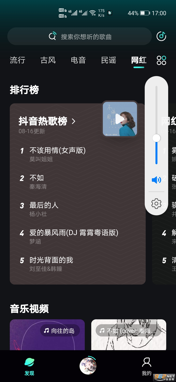 波點音樂安卓最新版v1.2.5截圖3