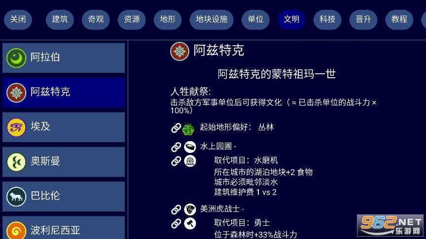 文明帝国中文版v3.17.9 最新版截图0